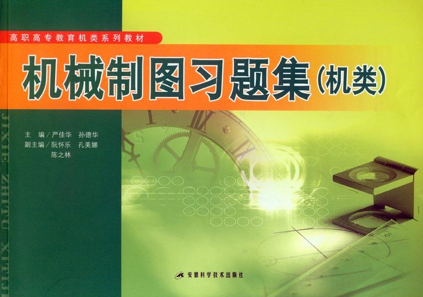 机械制图习题集(机类)
